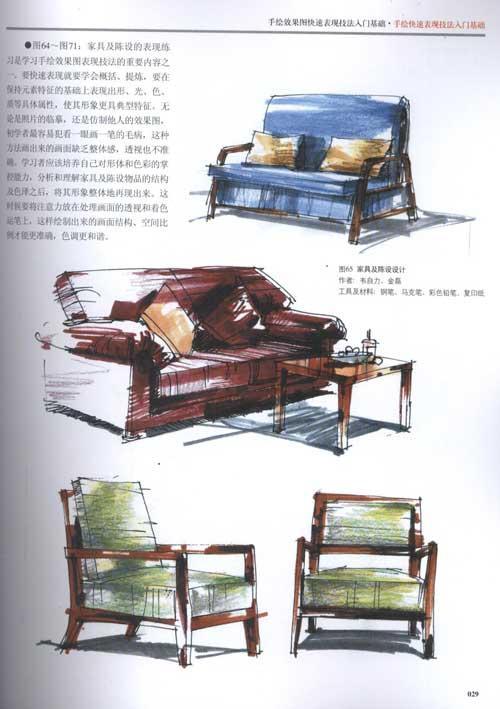 《室内手绘效果图快速表现技法》