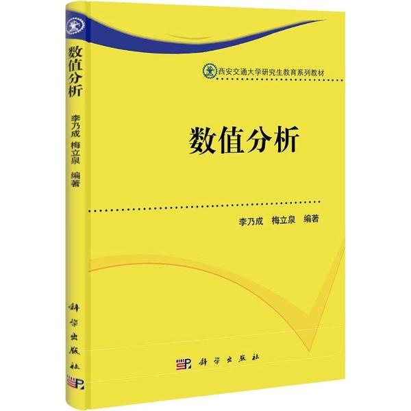 数值分析(西安交通大学研究生教育系列教材)-李乃成