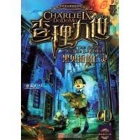 查理九世1:黑贝街的亡灵 墨多多谜境冒险系列