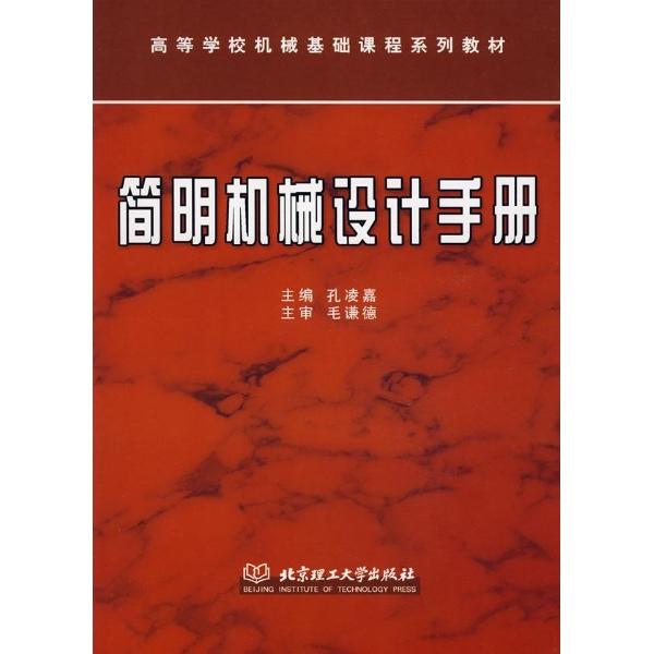 简明机械设计手册-孔凌嘉-大学-文轩网
