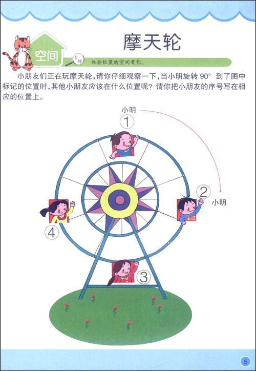 幼儿数学思维训练.5-王丽艳-幼儿启蒙-文轩网