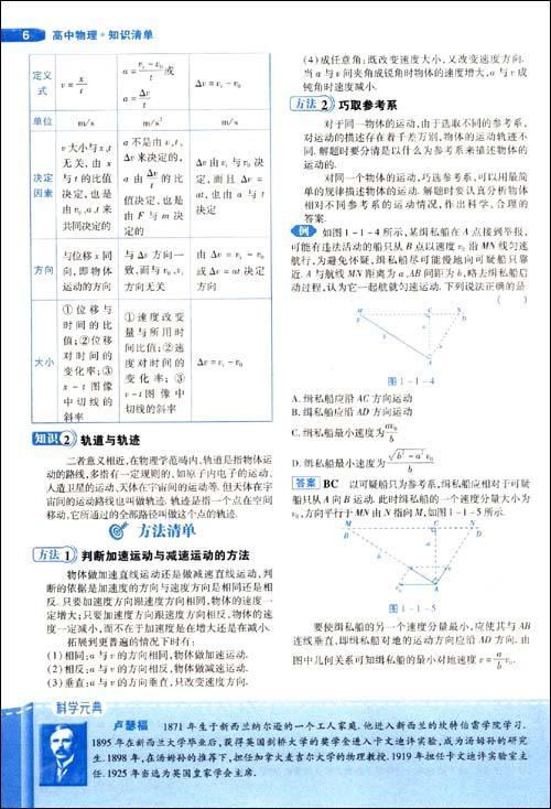 第8章直流电路 第1节部分电路欧姆定律 第2节电阻