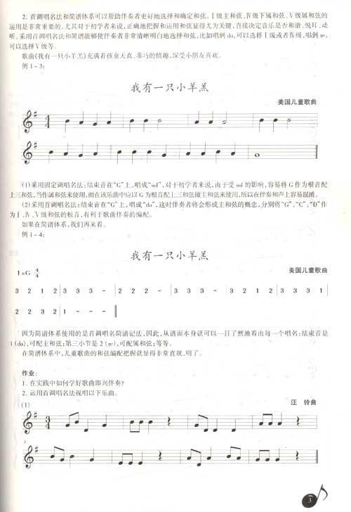 儿童歌曲伴奏