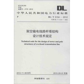 架空输电线路杆塔结构设计技术规定/t