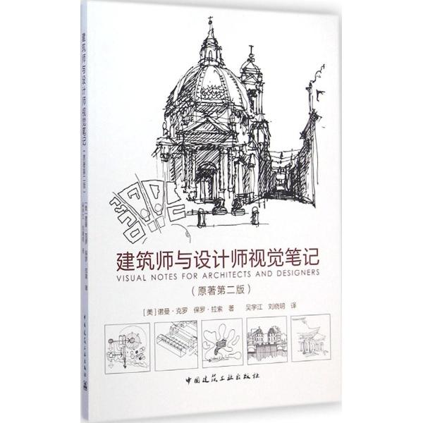 建筑师与设计师视觉笔记-(美)诺曼·克罗