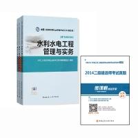 2015年二级建造师执业资格考试教材 中国建筑工业社 水利水电专业套装(全三册)