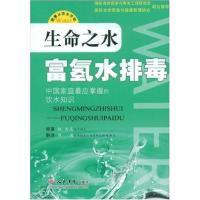 富氢水排毒