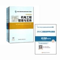 2015二级建造师执业资格考试教材 中国建筑工业社 机电工程专业套装(全三册)
