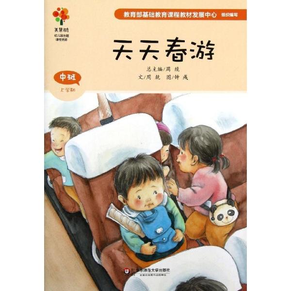 天天春游(中班上学期)/美慧树幼儿园主题课程资源