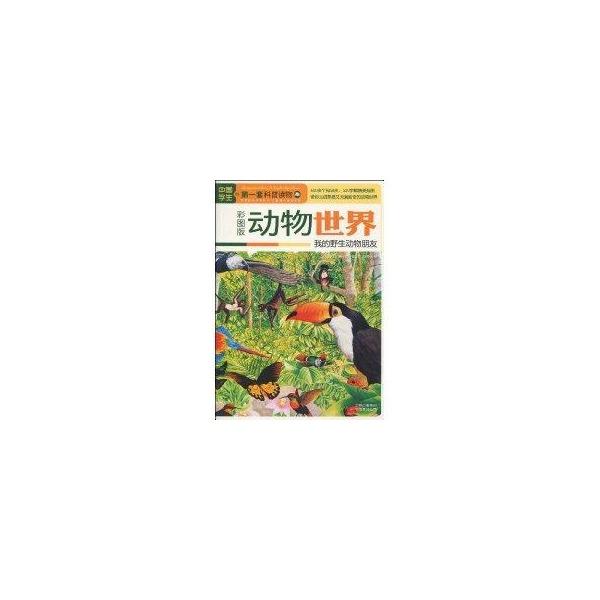 动物世界 我的野生动物朋友(彩图版)-中国学生第一套