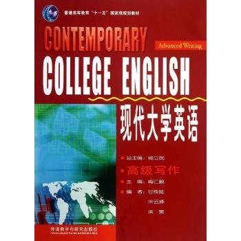 现代大学英语不错写作/梅仁毅图片