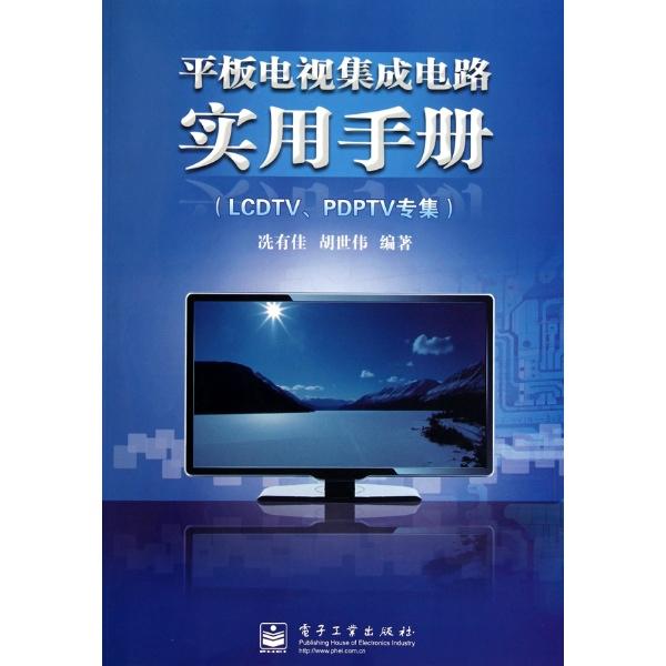 平板电视集成电路实用手册:lcdtv,pdptv专集