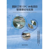 国际工程EPC水电项目管理理论与实践