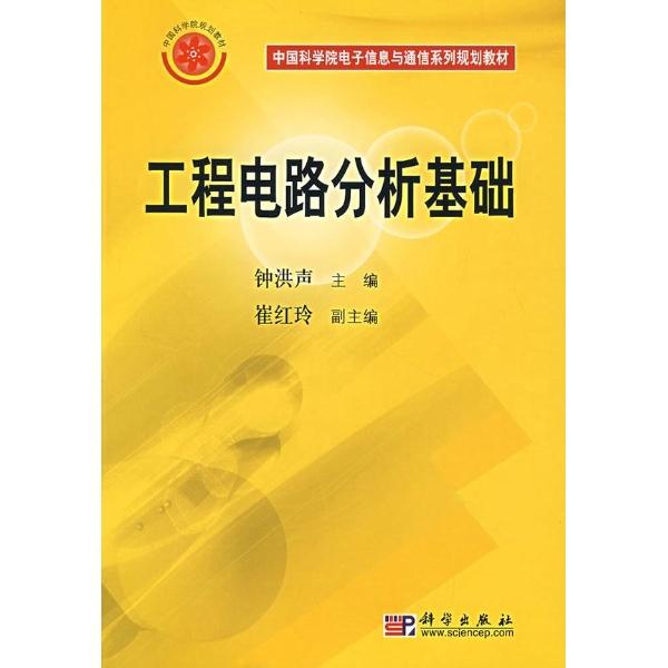 工程电路分析基础-钟洪声-电工技术-文轩网