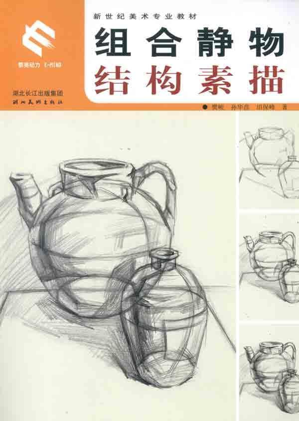 04 结构素描实例  04 陶酒瓶与陶罐  06 烧水壶和