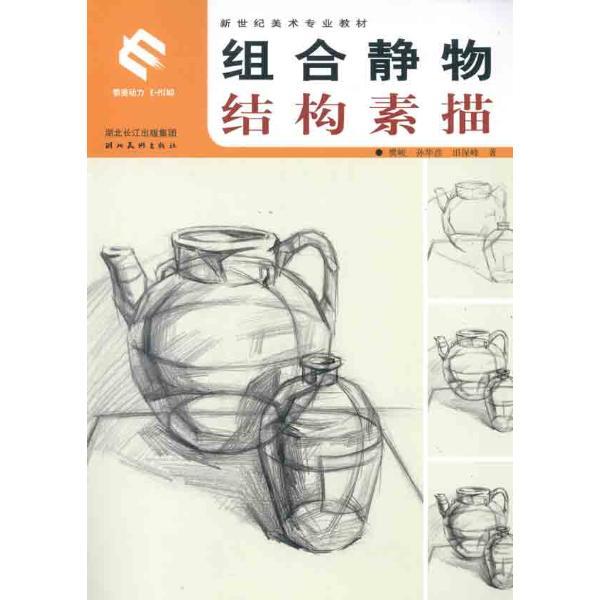 组合静物结构素描-樊俊