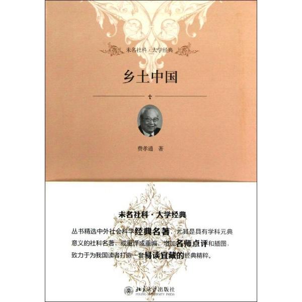 费孝通《乡土中国》书评 pdf下载