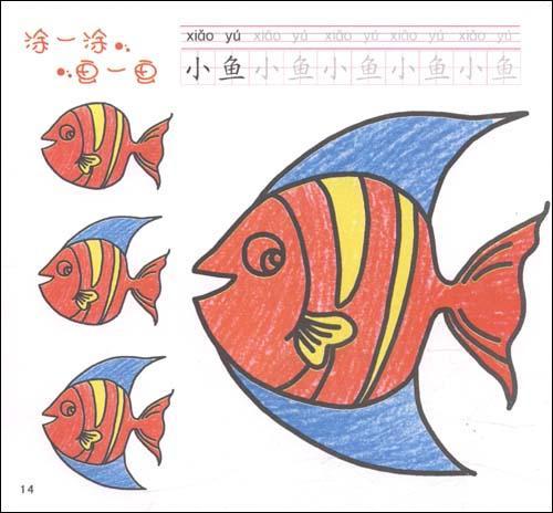 学画入门 动物(三)