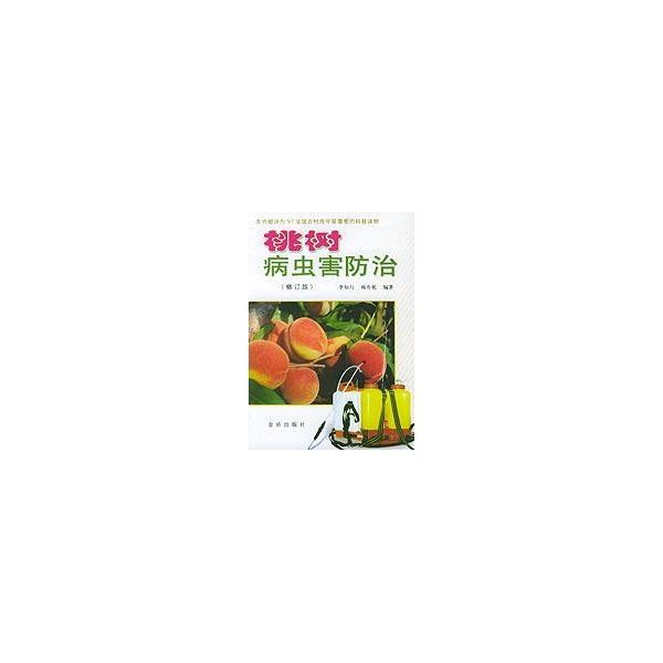 桃树病虫害防治(修订版)-李知行-植物保护-文轩网