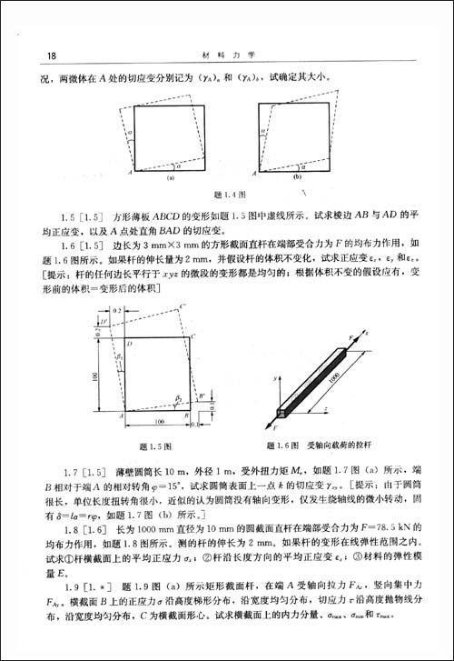 4计算梁位移的叠加法 7.5计算梁位移的虚悬臂梁法 7.