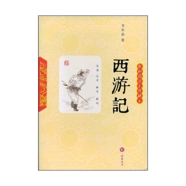 西游记-吴承恩-小说-文轩网