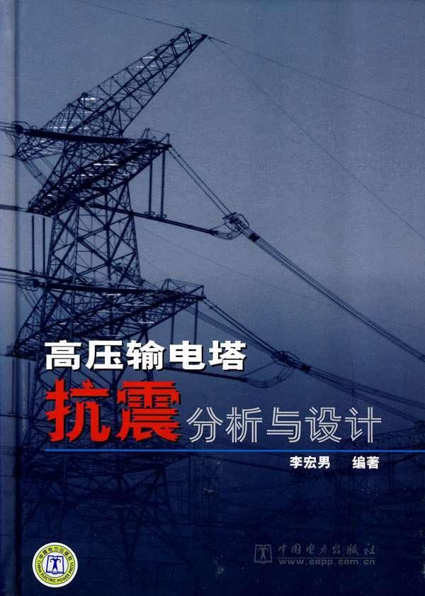 高压输电塔抗震分析与设计