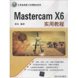 Mastercam X6实用教程