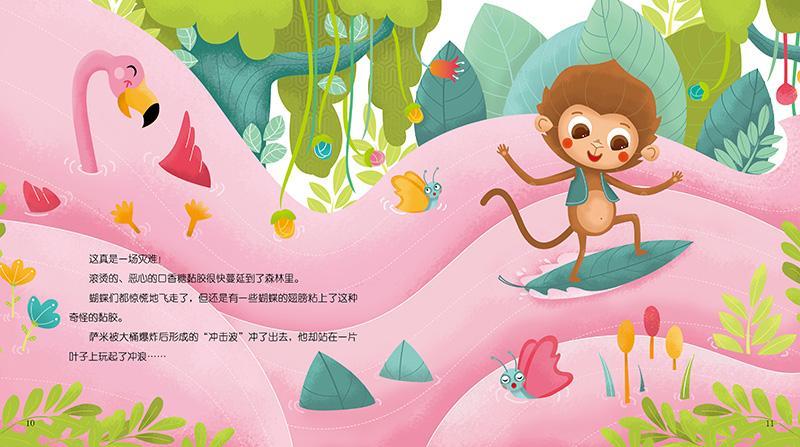 《宝宝情绪管理图画书》专心诚实不逃避系列的小动物