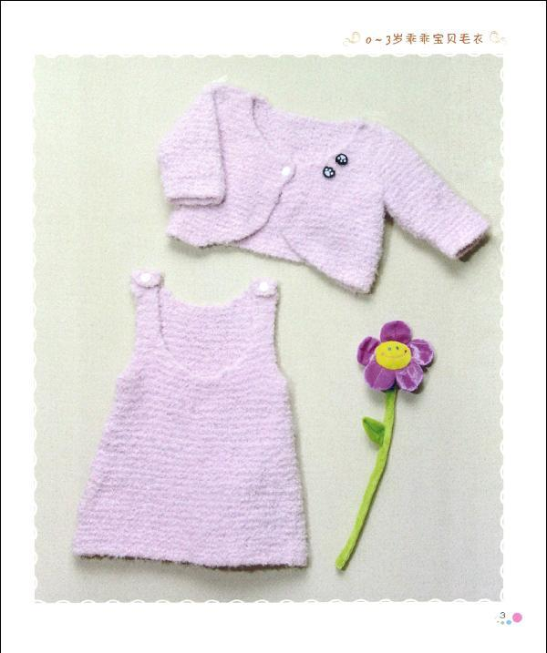 3~10岁缤纷儿童毛衣