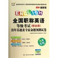 (2014)华图•A级专用•全国职称英语等级考试(综合类)历年真题及专家命题预测试卷 (最新版)