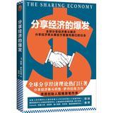 分享經濟的爆發