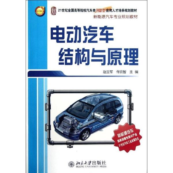 电动汽车结构与原理-赵立军