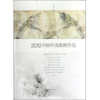 2012中国年度幽默作品