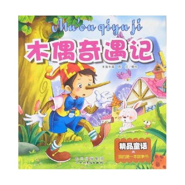 木偶奇遇记/精品童话系列-禾苗卡通周红-儿童文学