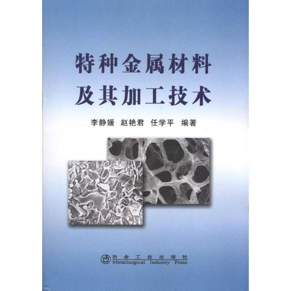 特种金属材料及其加工技术李静媛-李静媛