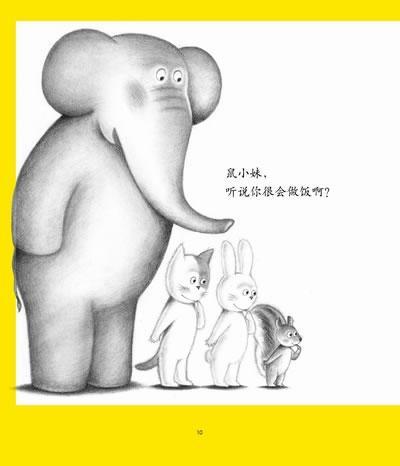 可爱的鼠小弟13-(日)中江嘉男-漫画;
