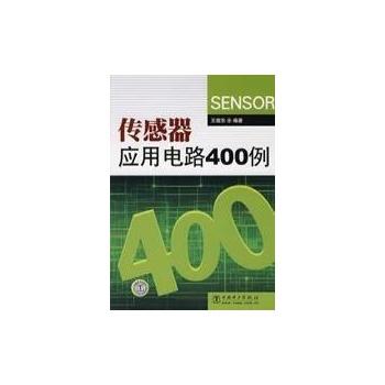 传感器应用电路400例-王煜东