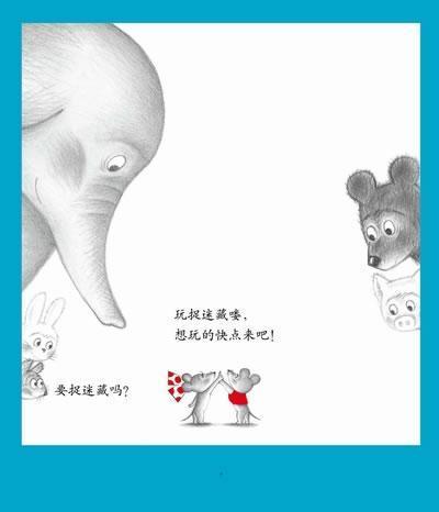 《可爱的鼠小弟18-鼠小弟捉迷藏:世界绘本经典中的