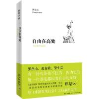 自由在高处:文津图书奖获得者熊培云抒写自由的光辉