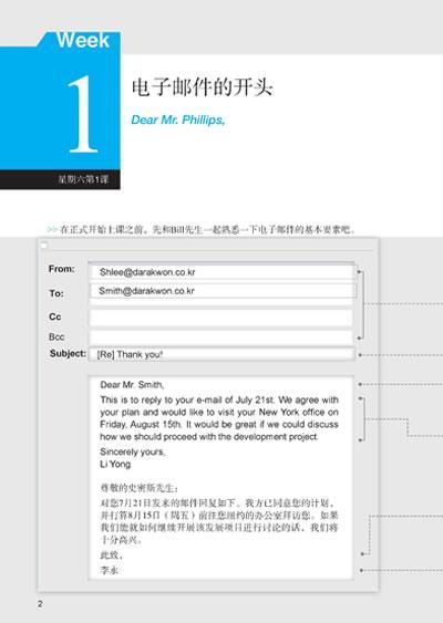商务英语周末课堂—电子邮件英语(附mp3)图片