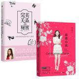 杨冰阳 恋爱心法+完美关系的秘密 套装2册