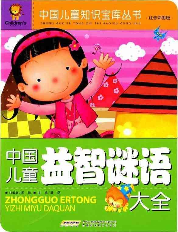 中国儿童益智谜语大全图片