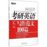 考研英语写作范文100篇