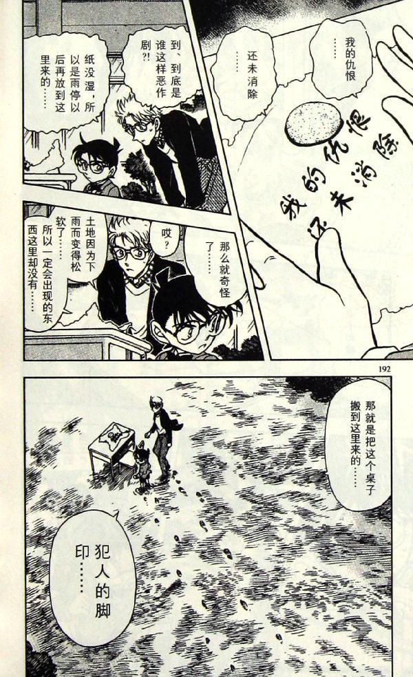 名侦探柯南(第5辑44) 青山刚昌 少儿 书籍