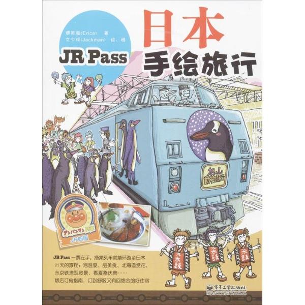 日本手绘旅行