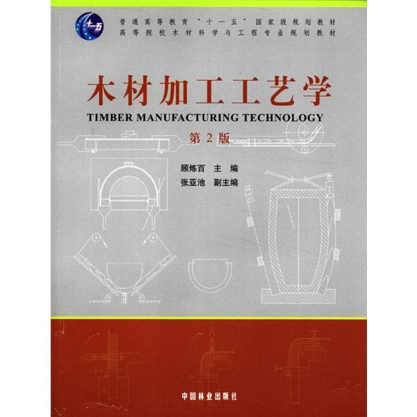 木材加工工艺学(2版)