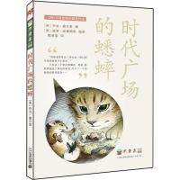 不老泉文库•时代广场的蟋蟀(003)