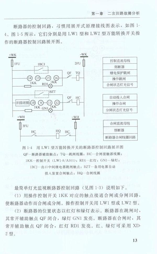 内容简介 本 书内容包括二次回路,电压电流互感器回路