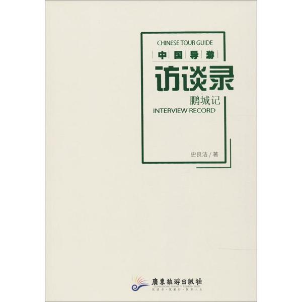 中国导游访谈录:鹏城记
