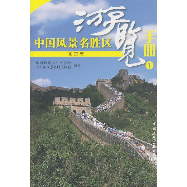 中国风景名胜区游览手册1
